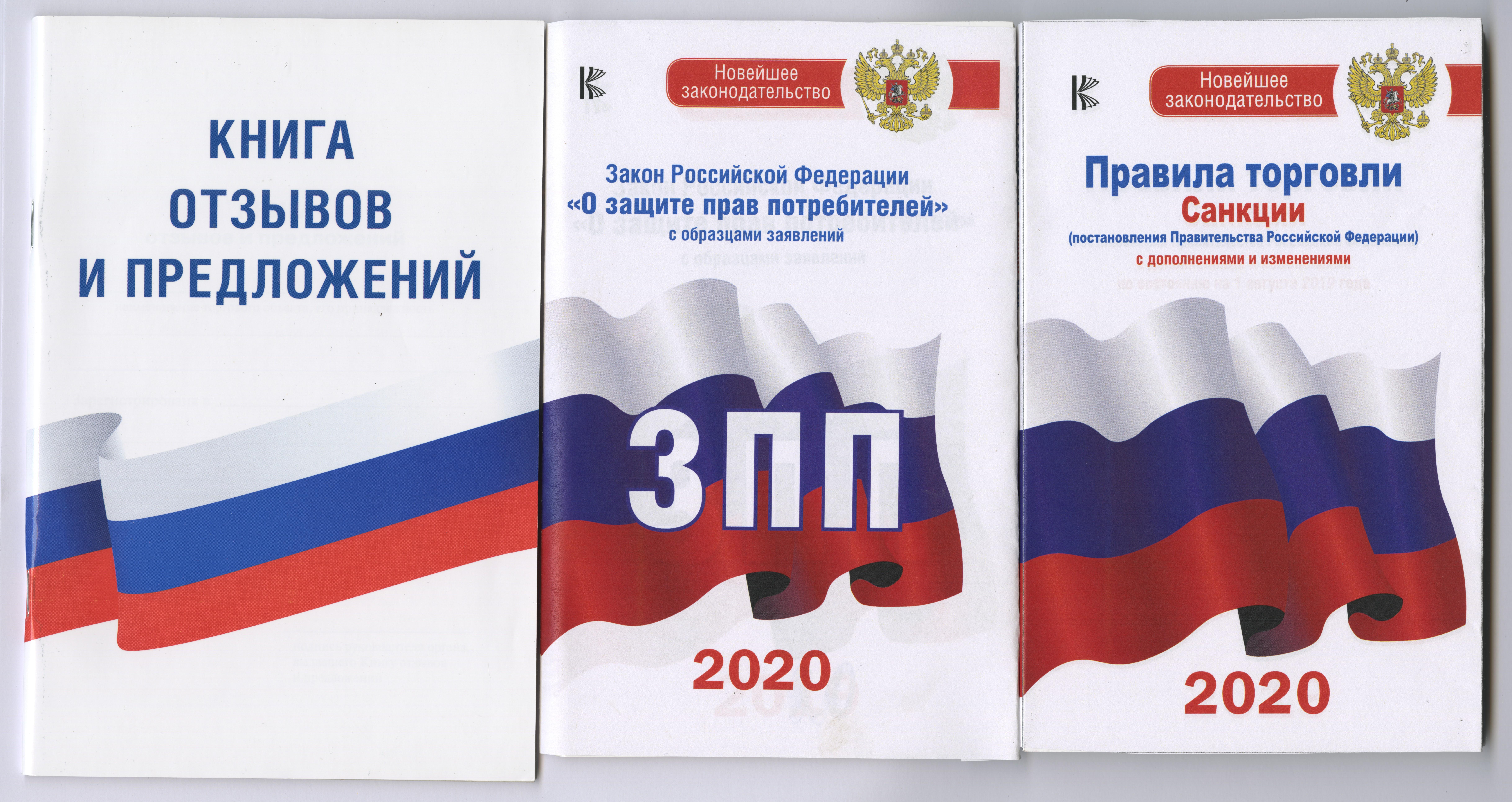 Комплект из 3-х книг: Книга отзывов и предложений, Закон РФ  О защите прав потребителей на 2021 год, Правила торговли с изменениями и дополнениями на 2021 год