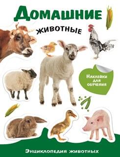 Домашние животные (6+)