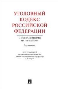 Уголовный кодекс РФ с постатейными материалам.2изд