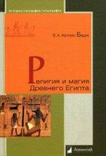 Религия и магия Древнего Египта. Бадж Э.А. Уоллис