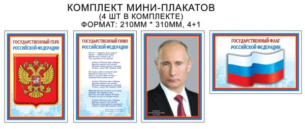 Комплект познавательных мини-плакатов Российской символики:Флаг,Герб,Гимн,Президент