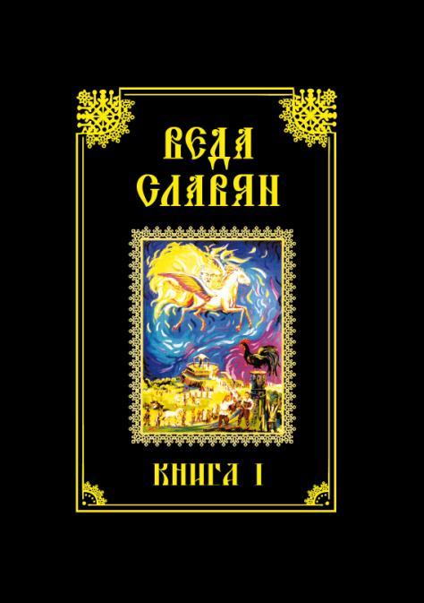 Веда Славян