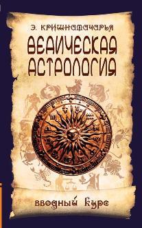 Ведическая астрология. Вводный курс. 5-е изд.