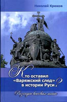 Кто оставил варяжский след в истории Руси? Разгадки вековых тайн.