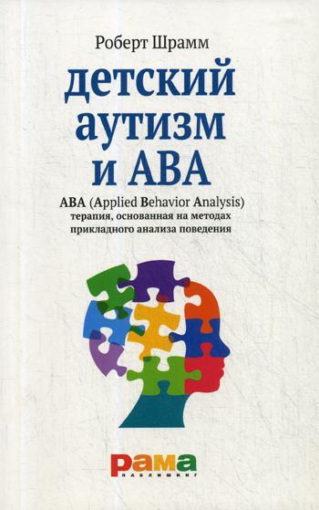 Детский аутизм и АВА: терапия, основанная на методах прикладного анализа поведения. 7-е изд., испр