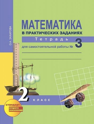 Математика 2кл ч3 [Тетр. для сам. работы](ФГОС)