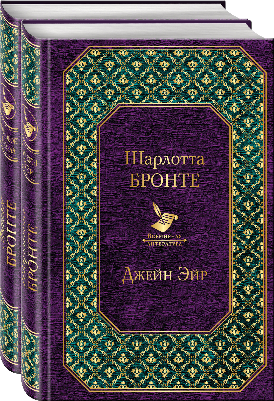 Великие романы сестер Бронте (комплект из 2 книг: Джейн Эйр и Грозовой перевал)