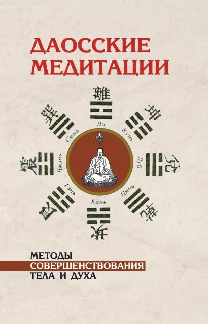 Даосские медитации. 2-е изд. Методы совершенствования тела и духа