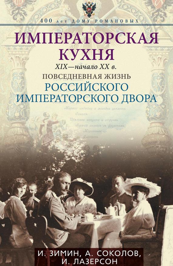 Императорская кухня XIX- начало XX в.