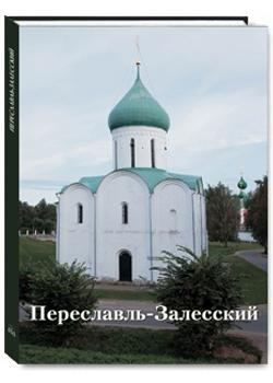 Храмы России: Переславль-Залесский