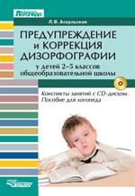 Предупр. и коррекция дизорфографии 2-5кл (+CD)