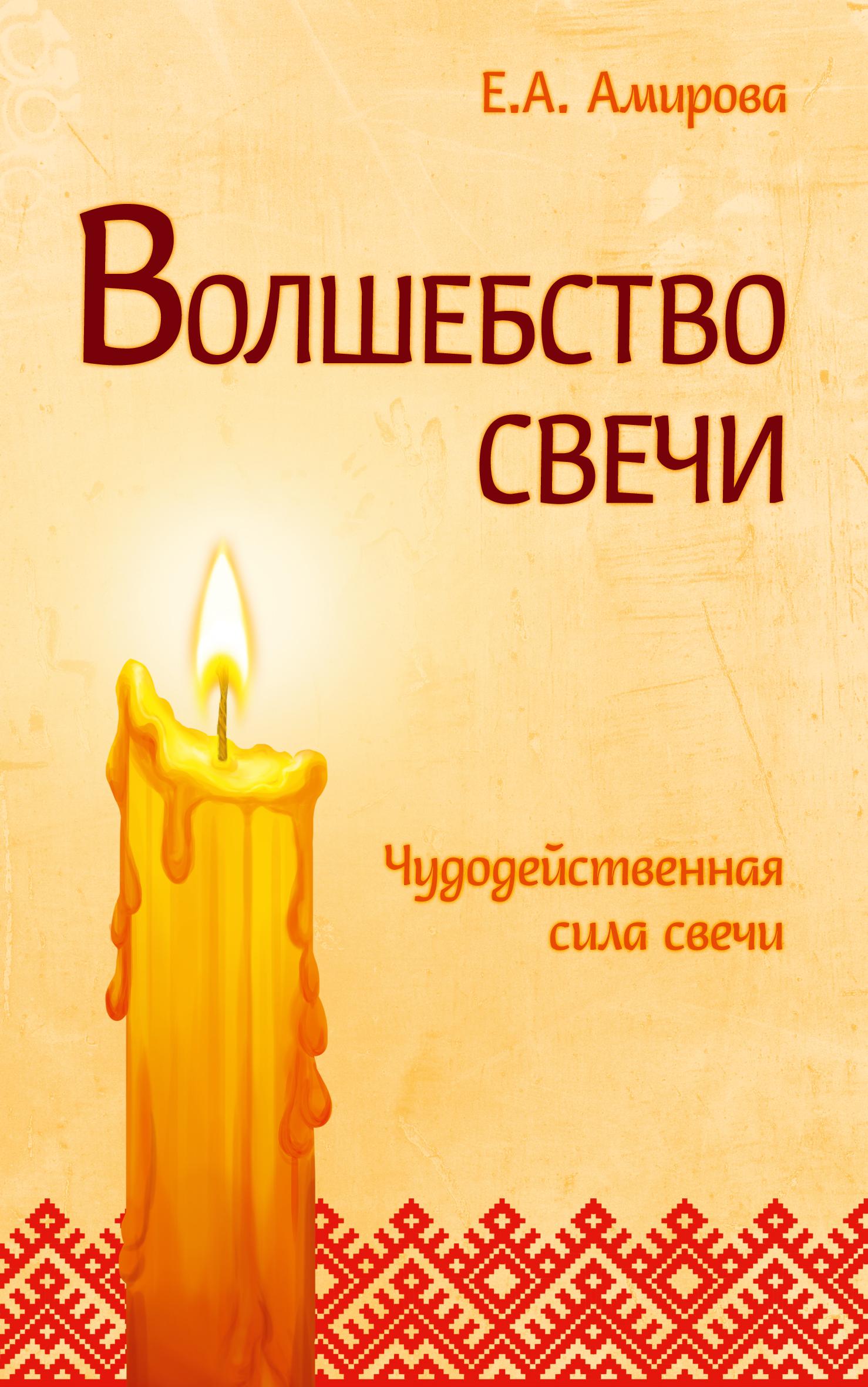 Волшебство свечи. 3-е изд. Чудодейственная сила свечи
