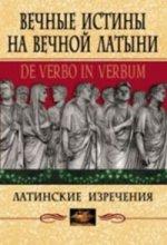 Вечные истины на вечной латыни. De verbo in verbum: Латинские развлечения
