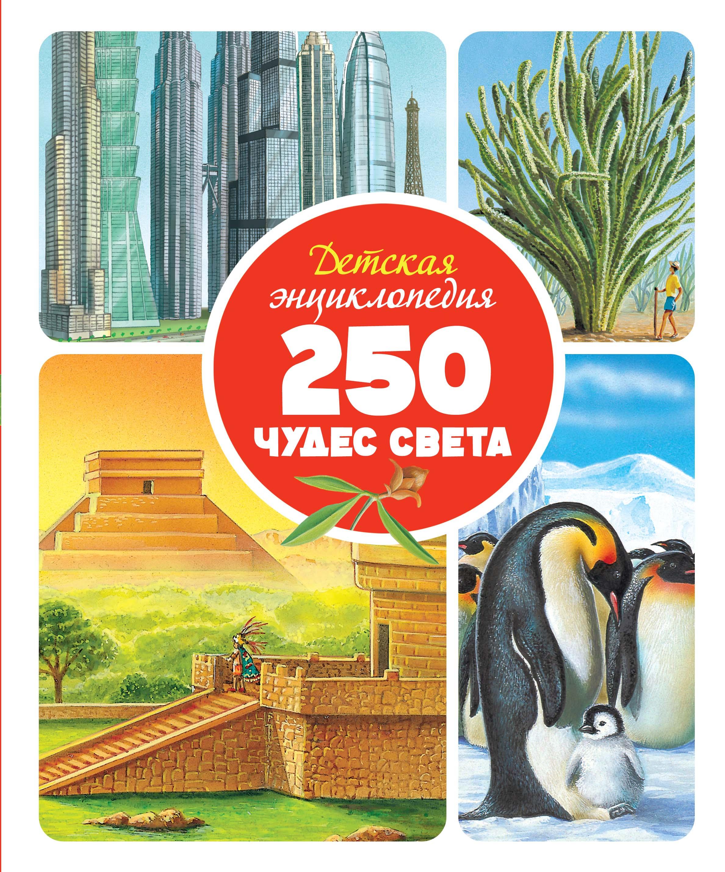 Детская энциклопедия. 250 чудес света (нов.оф.)