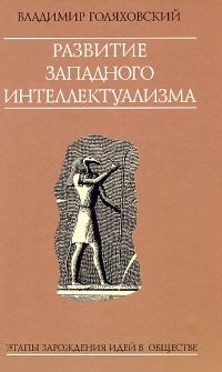 Развитие западного интеллектуализма. Этапы зарождения идей в обществе