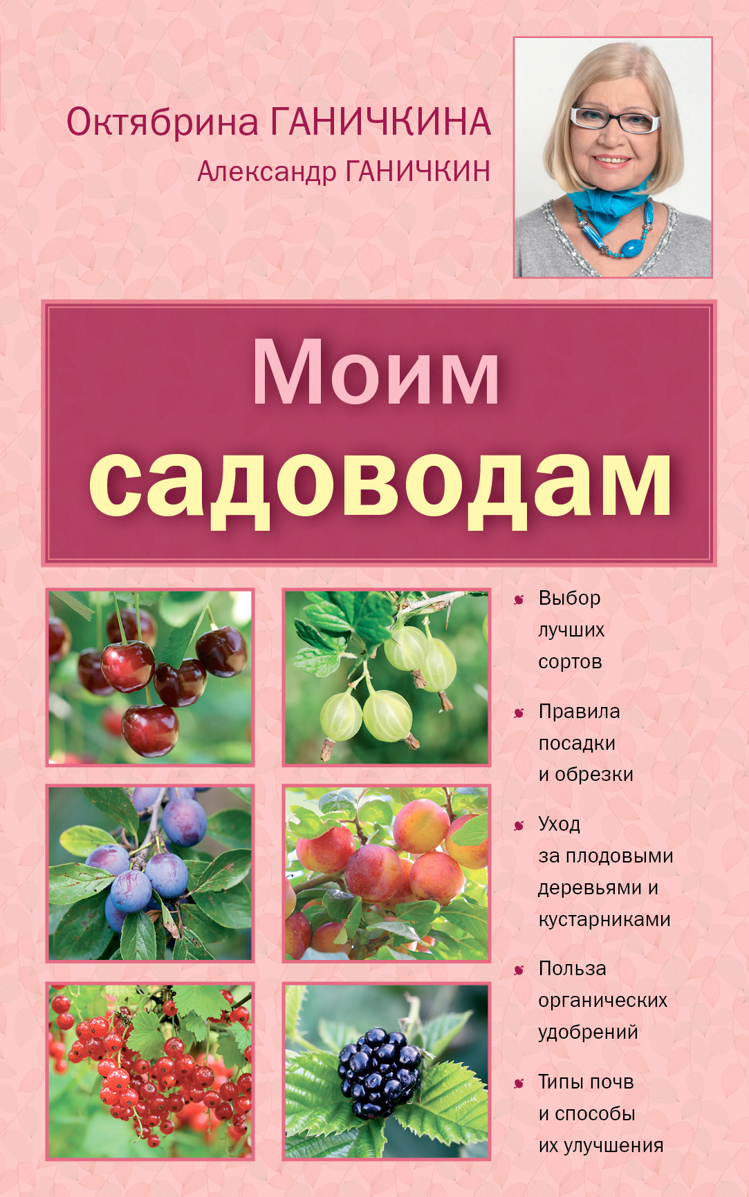 Моим садоводам. 7-е изд., доп. и перераб. [новое оформление]