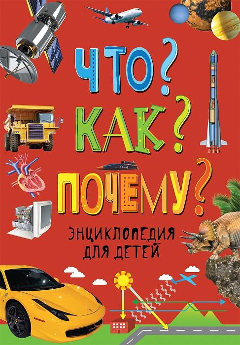 Что? Как? Почему? Энциклопедия для детей