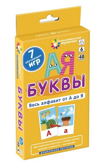 ДШ 6. Буквы. Весь алфавит от А до Я