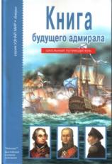 Книга будущего адмирала.Школьный путеводитель