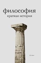 Философия.Краткая история