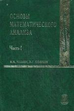 Основы математического анализа: Учебник для ВУЗов. В. 2 ч. Ч.1. 7-е изд., стер
