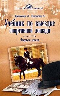 Учебник по выездке спортив.лошади. Формула успеха