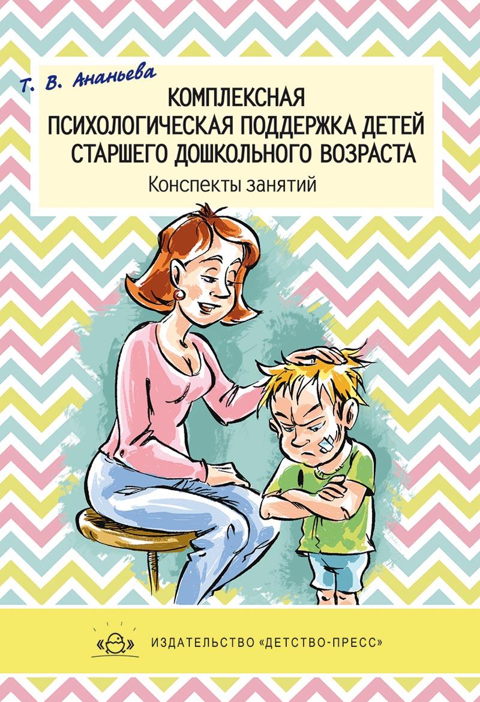 Комплексная психологическая поддержка детей старшего дошкольного возраста. Конспекты занятий.