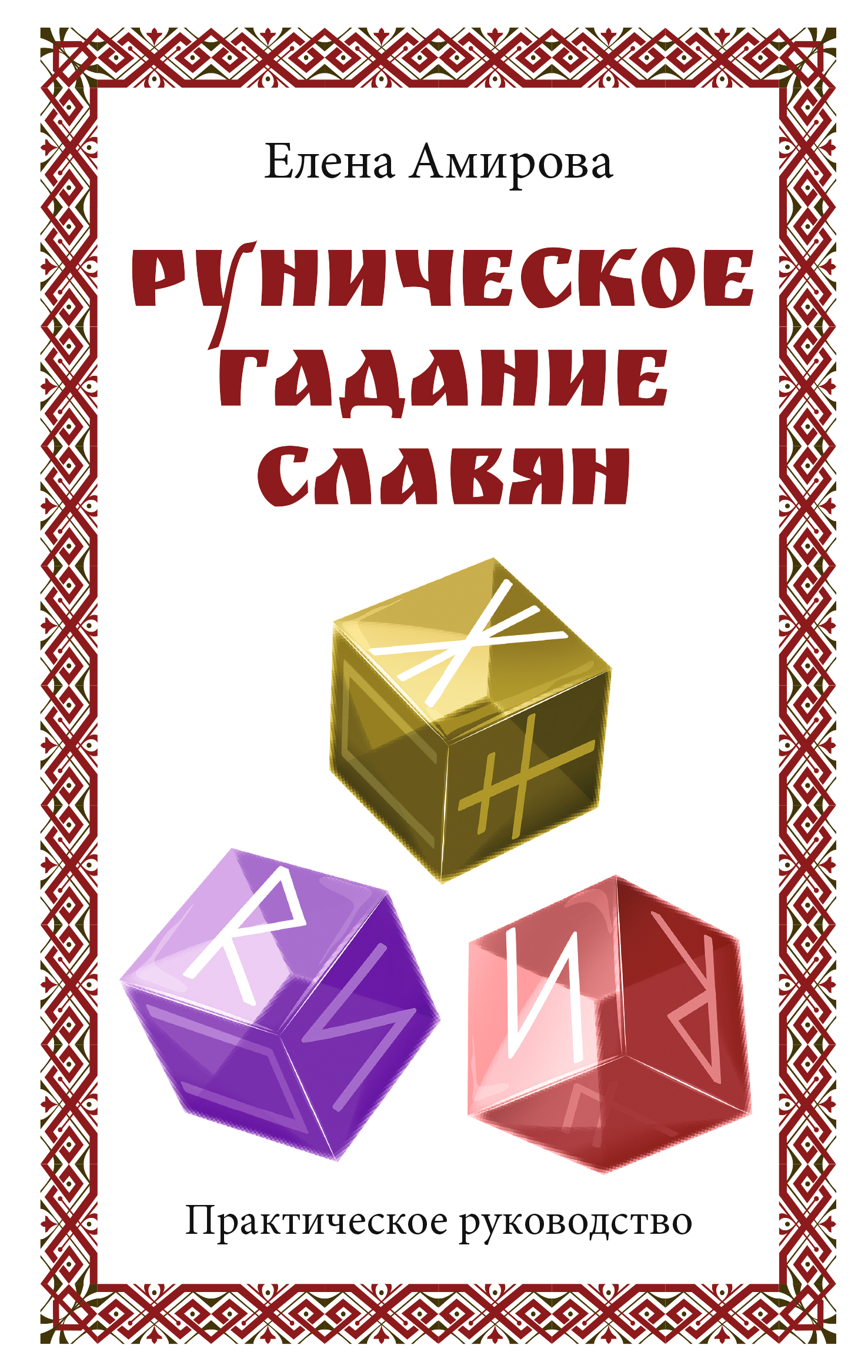Руническое гадание славян. Практическое руководство