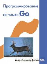 Программирование на языке Go
