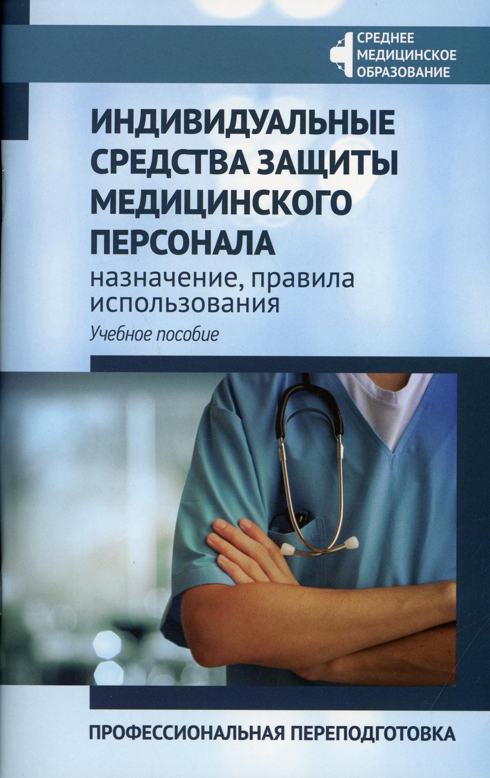 Индивидуальные средства защиты медицин.персонала:проф.переподготовка