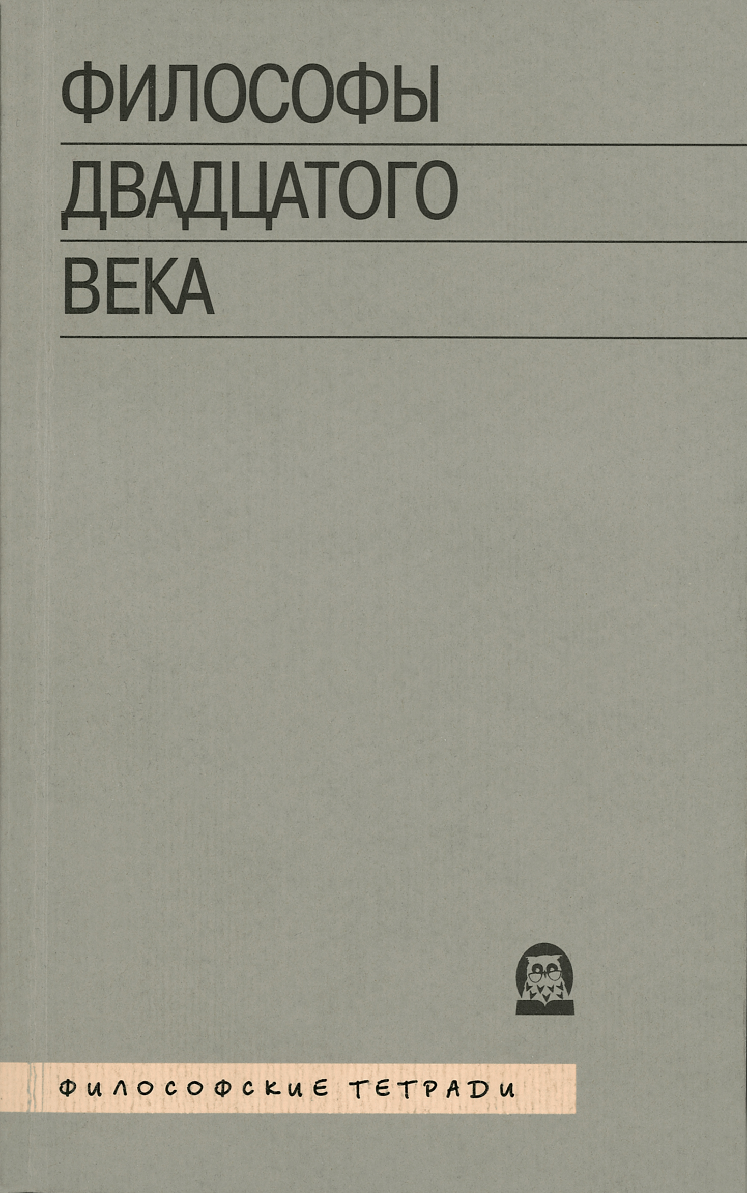Философы двадцатого века Книга третья