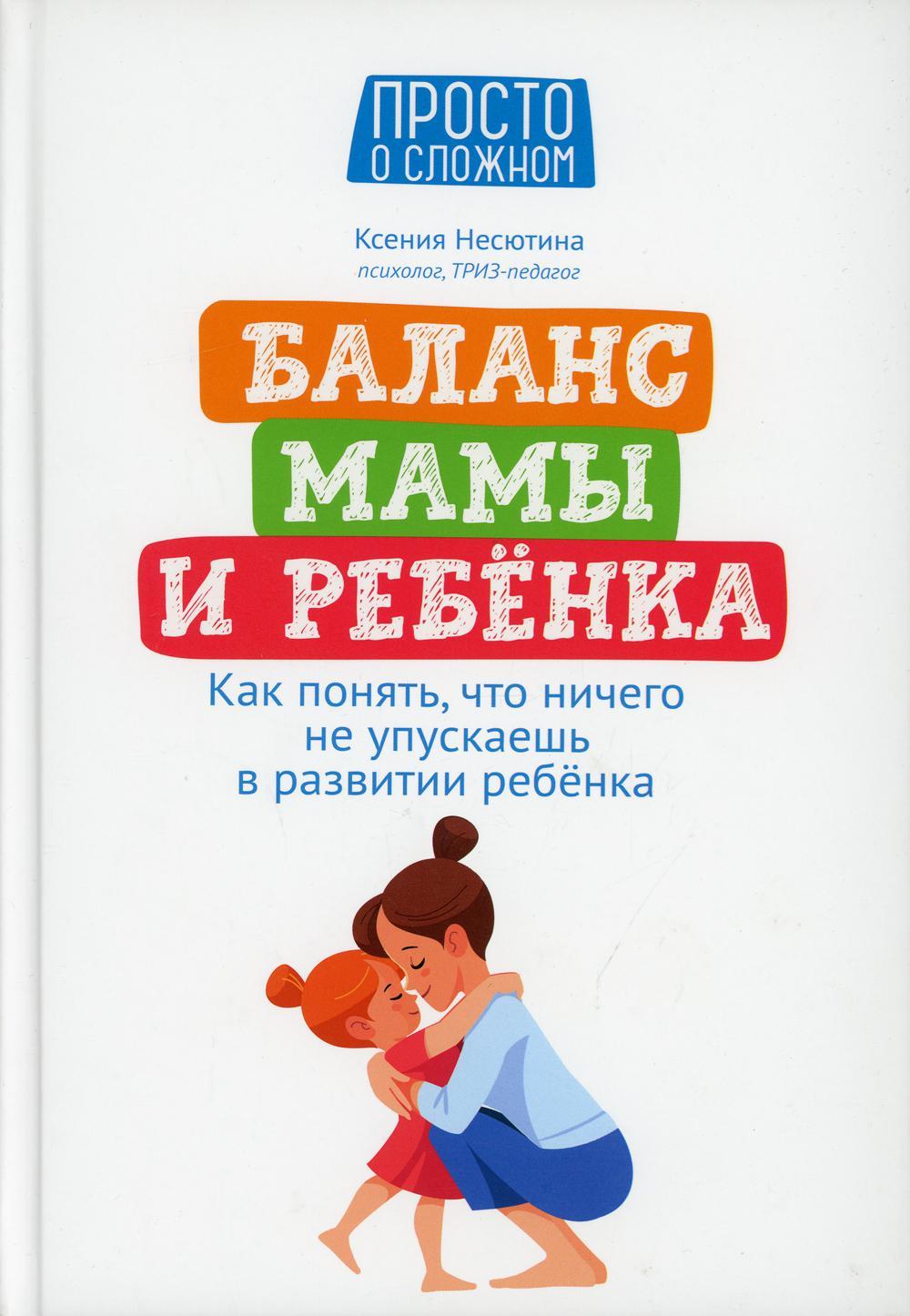 Баланс мамы и ребенка: как понять, что ничего не упускаешь в развитии ребенка
