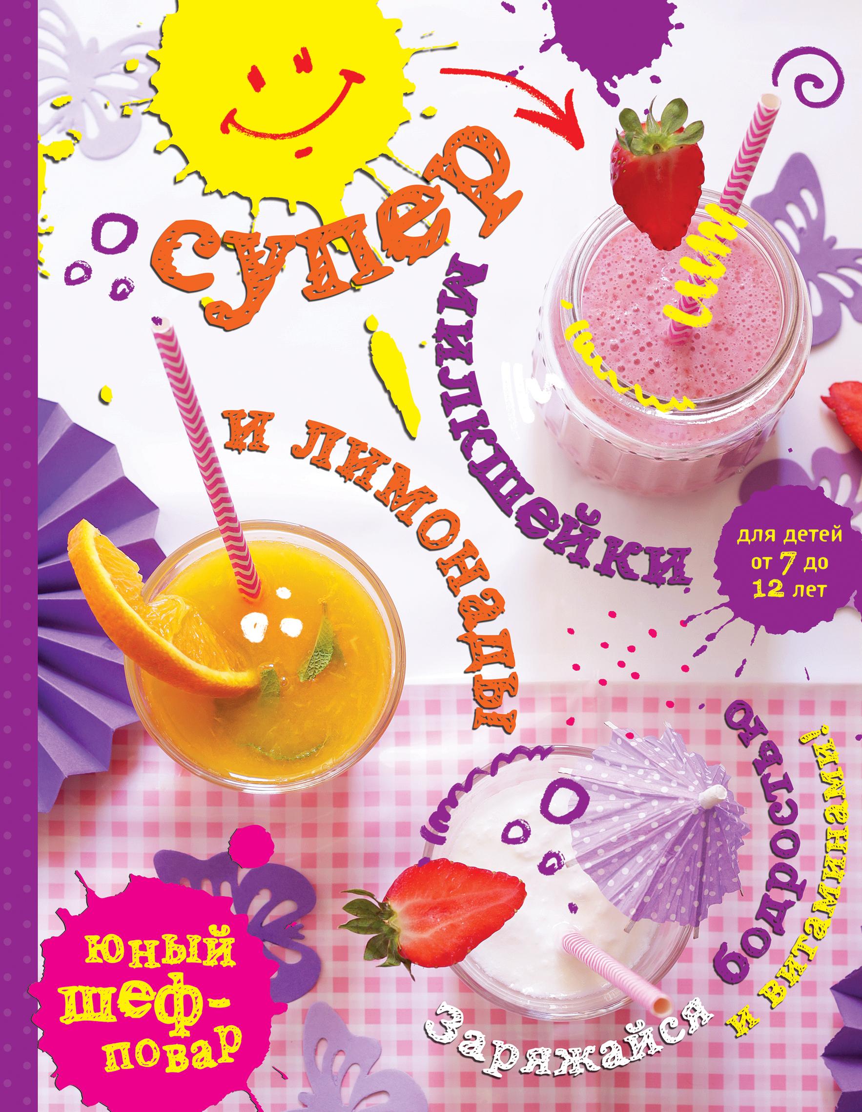 Супер милкшейки и лимонады. Заряжайся бодростью и витаминами!