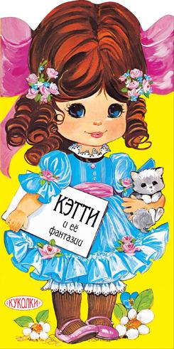 Куколки. Кэтти и её фантазии