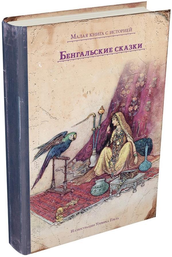Бенгальские сказки