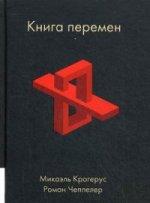 Книга перемен. Крогерус М., Чеппелер Р.