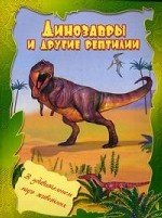 Динозавры и другие рептилии .В удивительном мире животных