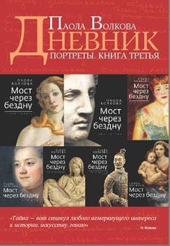 Портреты.книга третья.Дневник.1982-2012гг
