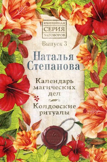 Календарь магических дел. Колдовские ритуалы. Вып. 3