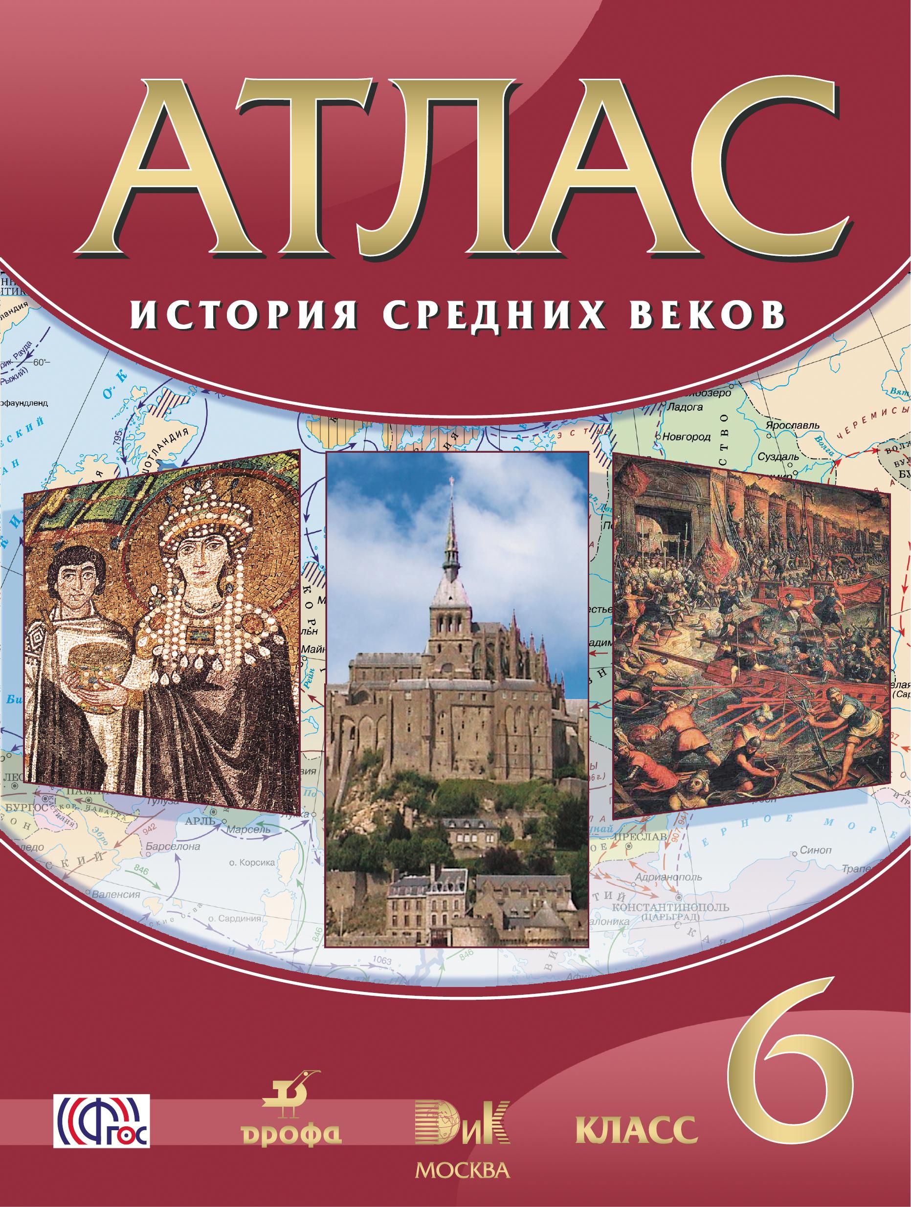 Атлас: История Средних веков 6кл
