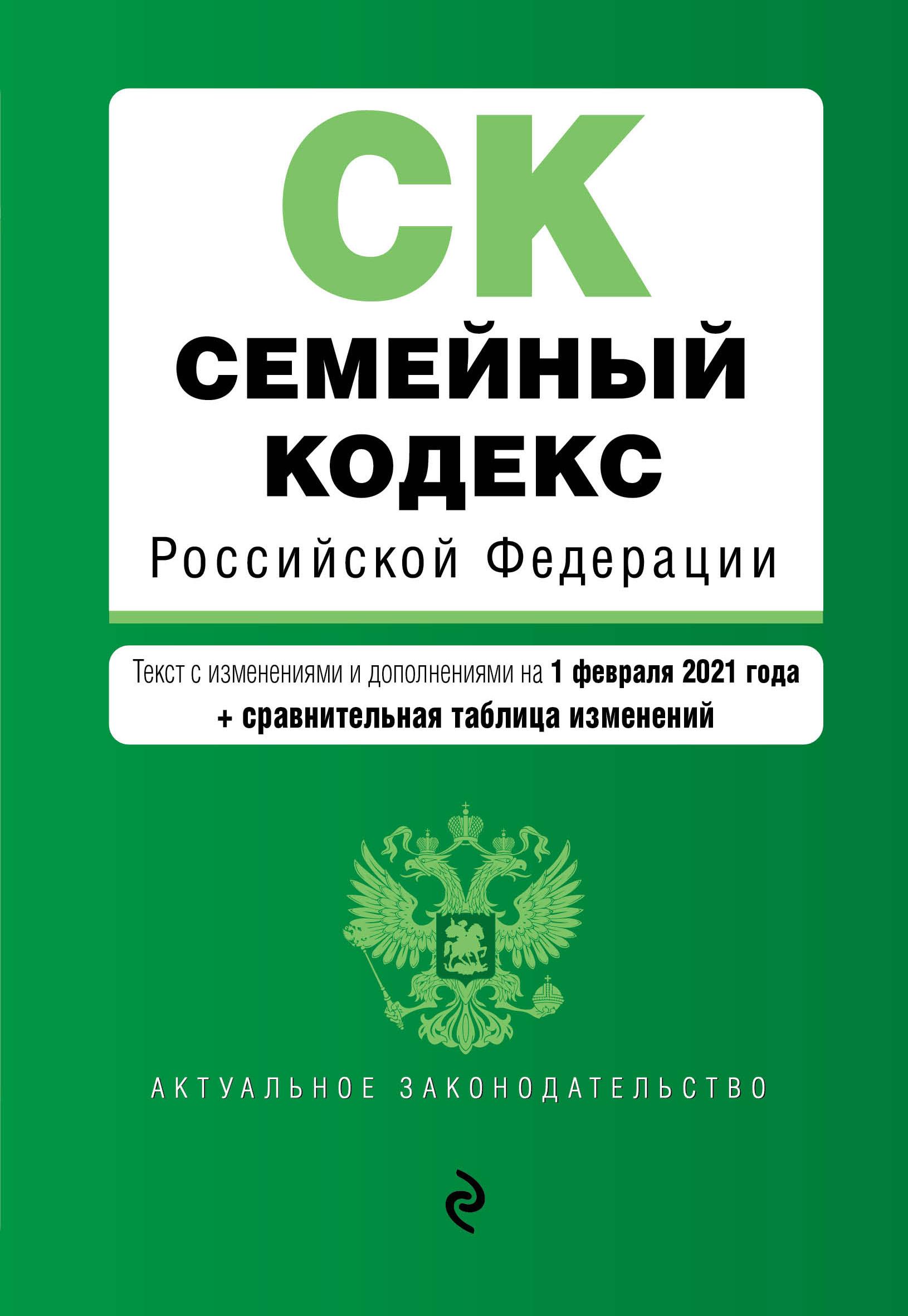 Семейный кодекс Российской Федерации. Текст с изм. и доп. на 1 февраля 2021 года (+ сравнительная таблица изменений)