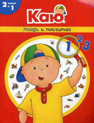 Каю. Найди и посчитай / Caillou. My Big Search and Count Book