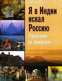 Я в Индии искал Россию: странствия по Ариаварте