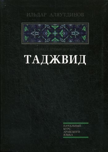 Таджвид. Правила чтения Корана (тв.Диля)