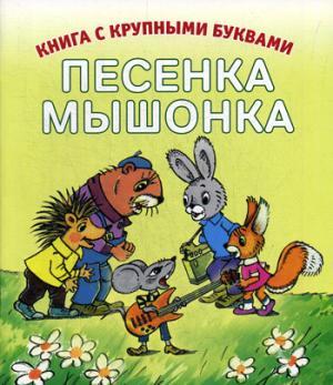Книга с крупными буквами. Песенка мышонка.