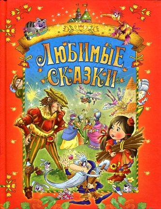 Любимые сказки / Русич