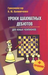 Уроки шахматных дебютов для юных чемпионов+упражнения
