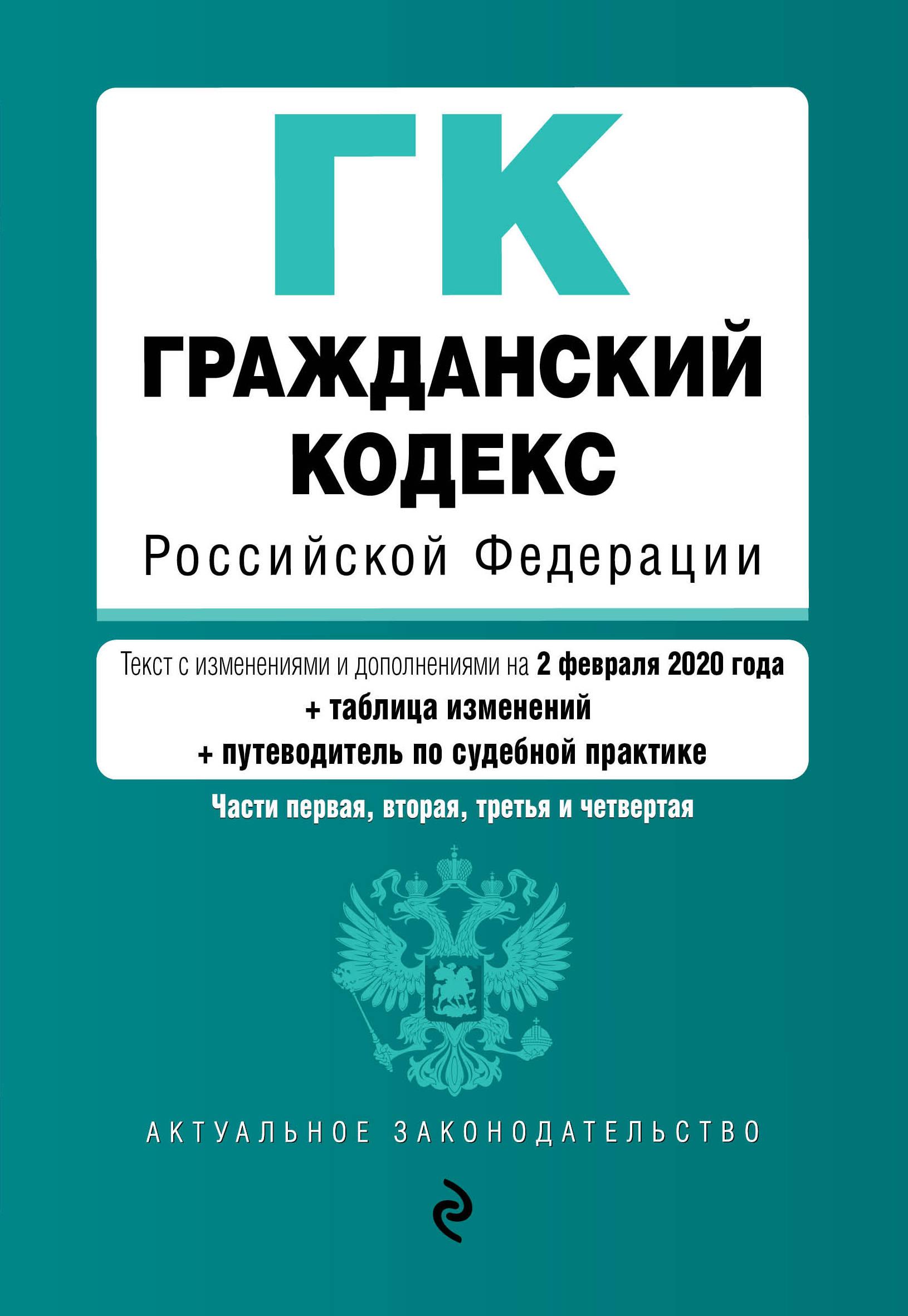 Гражданский кодекс Российской Федерации. Части 1, 2, 3 и 4. Текст с изм. и доп. на 2 февраля 2020 года (+ таблица изменений) (+ путеводитель по судебной практике)