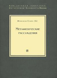Метафизические рассуждения.Т.1.Рассуждения I-V +с/о