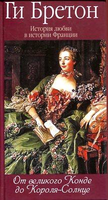История любви в истории Франции. Кн.4 От великого Конде до Короля-Солнце